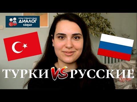 Отличия русских и турок. Взгляд турчанки