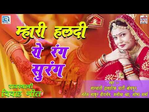 मारवाड़ का सालो पुराना पारम्परिक विवाह गीत - म्हारी हल्दी रो रंग   जरूर सुनिए   Rajasthani Vivah Song