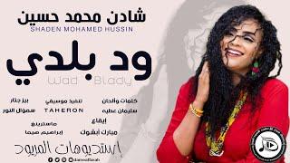 جديد شادن محمد حسين - ود بلدي   اغاني سودانية 2020 NEW