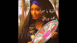 الليلة يا سمرا - محمد وردي