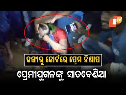 Young Couple Harassed In Kangaroo Court In Odisha