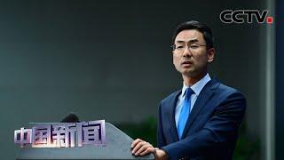 [中国新闻] 中国外交部:支持世卫组织在抗击疫情中的领导作用   新冠肺炎疫情报道