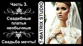 Свадебные платья необычные на заказ