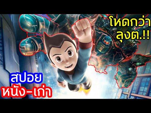 เมื่อนายกกลายร่างเป็นหุ่นรบขนาดยักษ์ โหดยิ่งกว่าลุงต.!!! (สปอยหนัง-เก่า) Astro Boy 2009 เจ้าหนูปรมณู