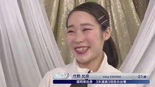 【全日本フィギュアスケート選手権2018】女子ショートプログラム<竹野...