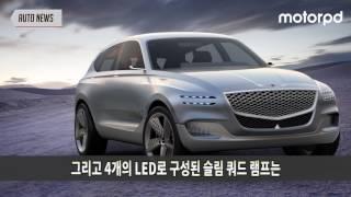 [Auto News#4]  제네시스 SUV - 'GV80'을 엿보다 - 제네시스 GV80  [모터피디   motorpd]