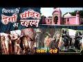 Sirkati Durga Mandir Gode Pratapgarh by Tech and Movie I Ashtbhuji Devi Mandir Gode I 2018