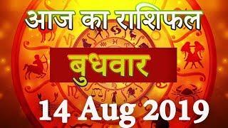 Aaj Ka Rashifal 14 august 2019 dainik rashifal hindi today horoscope