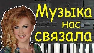 МУЗЫКА НАС СВЯЗАЛА Как играть на пианино