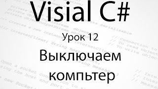 visual c выключаем компьютер урок 12