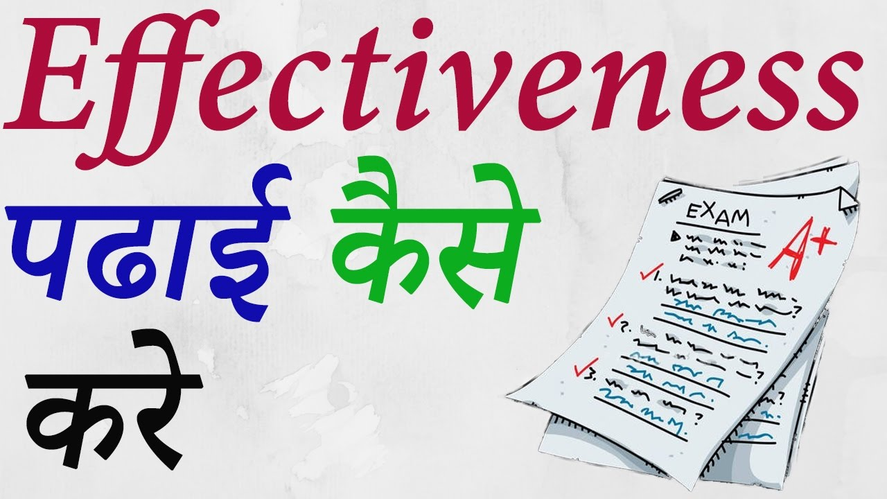 How To Study Examination Time In Hindi Effectiveness Study Youtube
