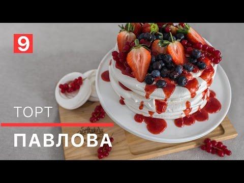 Торт павлова пошаговый рецепт