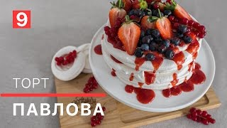 Рецепт торт Павлова - Готовим с БО :) / The Pavlova cake receipe