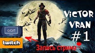 Остановите, Вите надо выйти - Стрим # 1 - Victor Vran