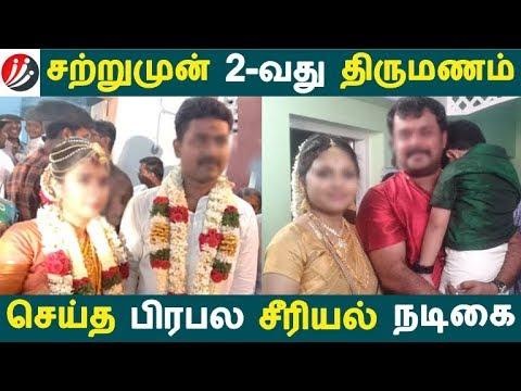சற்றுமுன் 2-வது திருமணம் செய்த பிரபல சீரியல் நடிகை | Tamil Cinema | Kollywood News |