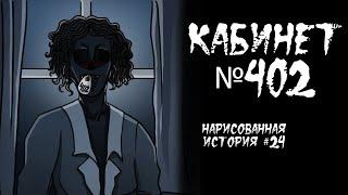КАБИНЕТ 402 СТРАШНАЯ ИСТОРИЯ АНИМАЦИЯ 24