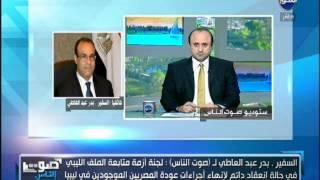صوت الناس- إتصالات بين الحكومة والقبائل الليبية للإطلاق المحتجزين المصريين بليبيا