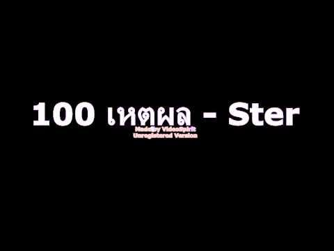 100 เหตุผล   Ster