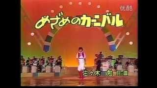榊原郁恵 - めざめのカーニバル