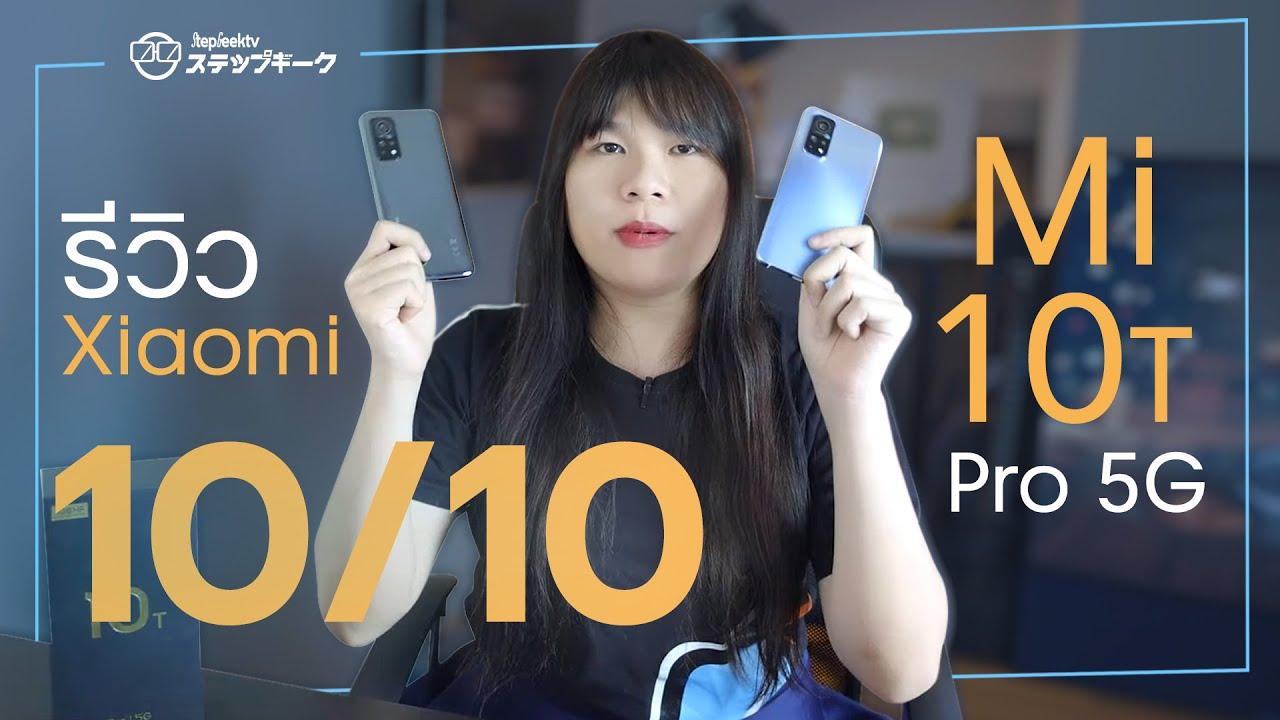 รีวิว Xiaomi Mi 10T Pro 5G | ดุขนาดนี้ รับไปเลย 10/10 !