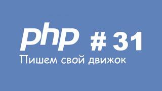 pHP Часть 31. Уведомления на сайте. Часть 1