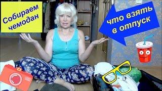 Собираю чемодан. Что и как взять с собой в отпуск))) Советы...