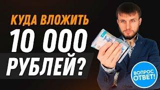 Как Начать Инвестировать? Куда Вложить 10 000 рублей? Инвестиции Для Начинающих!