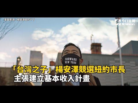 「台灣之子」楊安澤競選紐約市長  主張建立基本收入計畫