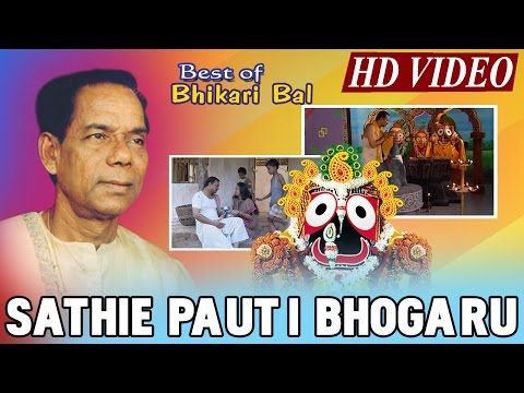 SATHIE PAUTI Odia Jagannath Bhajan Full Video Song | Album- Saradha Bhajan