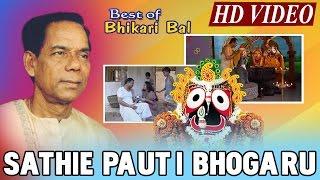 sathie pauti odia jagannath bhajan full video song album saradha bhajan