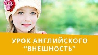 Онлайн курс | Разговорный английский | Внешность