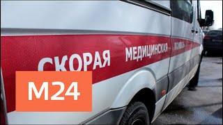 Смотреть видео Очевидцы рассказали подробности смертельного ДТП в Подмосковье - Москва 24 онлайн
