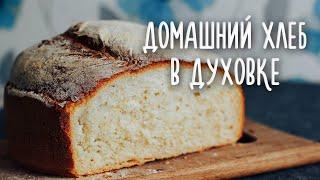 Домашний хлеб без хлебопечки Рецепт хлеба в духовке в магазин ходить не нужно Хлеб без замеса