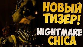 Nightmare Chica -  Новый Тизер!