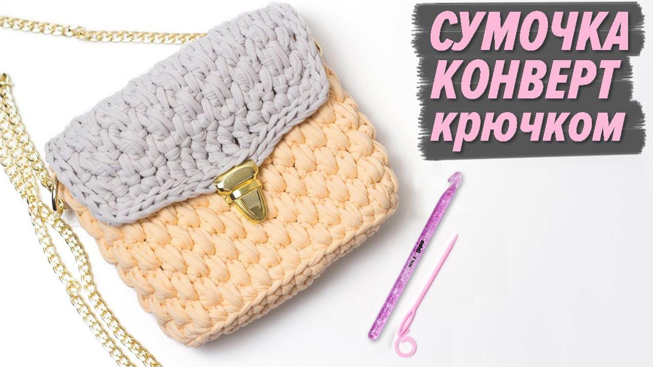8b7248d7ece0 Вязание сумки из трикотажной пряжи крючком: мастер-класс - Сумка ...