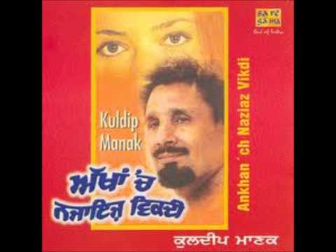 Jad Bhena Ho Jawan - Kuldip Manak