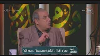 لعلهم يفقهون - الشيخ طه عبد الوهاب: لو قارئ يعصي والديه هينكشف أثناء ترتيله القرآن