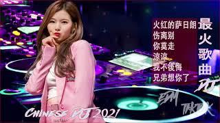 EDM -2021-中国杰出DJ歌曲 - 最新的 - 海来阿木 - 点歌的人/丢了你-浪子闲话/少年愁/山水组合 - 你莫走/你的万水千山/想死卻又不敢 -井胧 -高清新 - Mix Club