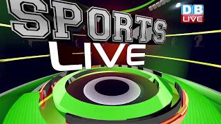 खेल जगत की बड़ी खबरें | SPORTS NEWS HEADLINES | Latest News of Sports | 14 July 2018 | #DBLIVE