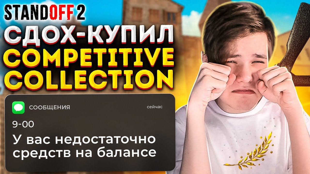 УБИЛИ  КУПИЛ УРОВЕНЬ COMPETITIVE КОЛЛЕЦИИ STANDOFF 2