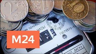 Тарифы ЖКХ будут повышать в два этапа в 2019 году - Москва 24<