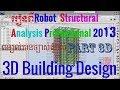 Autodesk robot structural analysis 3D Building Design_Combin load speak Khmer part 15