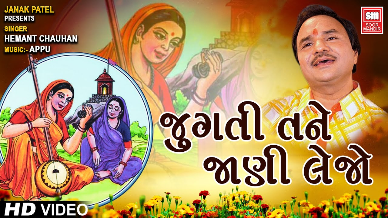 ગુજરાતી બેસ્ટ ભજન Jugti Tame Re Jani | Gangasati I Prachin Bhajan I Hemant Chauhan