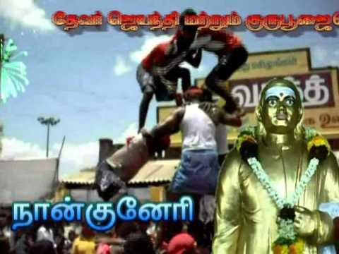 nanguneri thevar jeyanthi ad