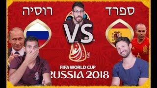 ספיישל מונדיאל - שמינית גמר סיבוב 2 - רוסיה VS ספרד! שלומי רודף השוורים מול טום האכזרי