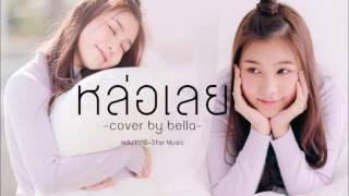 หล่อเลย cover by bella raiwin