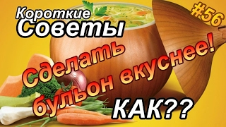 Как сделать бульон вкуснее?