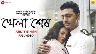 Khela Shesh Full Video Song | Cockpit (2017)