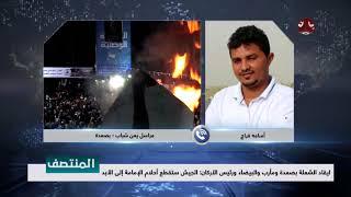 ايقاد الشعلة بصعدة ومأرب والبيضاء ورئيس الأركان يصرح : الجيش سيقطع أحلام الإمامة الى الأبد