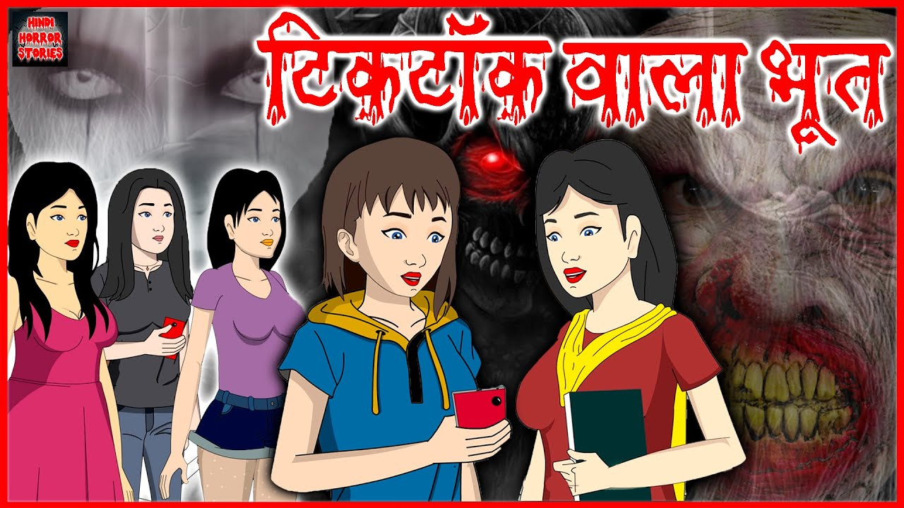 टिकटॉक वाला भूत Horror Story in Hindi | Bhootiya Hindi Kahaniya | Hindi Horror Stories